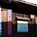 Photos: 昭和レトロ:新町通り散策02
