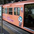 Photos: 未来への希望:四日市あすなろう鉄道01