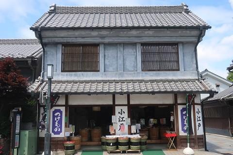 Photos: つけもの屋さん~川越