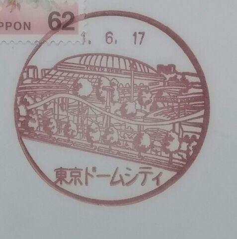 Photos: [風景印]東京ドームシティ郵便局