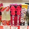 Photos: ダダの梅酒にきなる