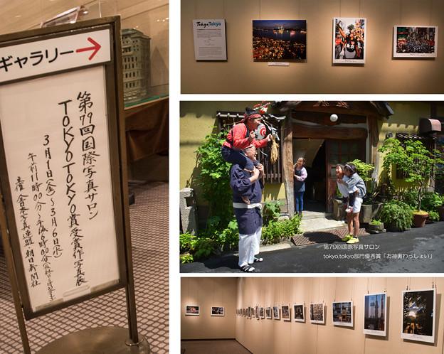 第79回国際写真サロン入賞作品展_edited-1