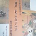 写真: 地元の所謂源氏だけでなく武士の「源氏」も含めての展示がされてると...