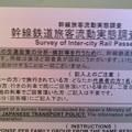 いま新幹線で国土交通省が乗客の実態調査して~って紙配ってる!こん...