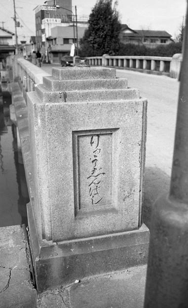 昭和53年 龍神橋