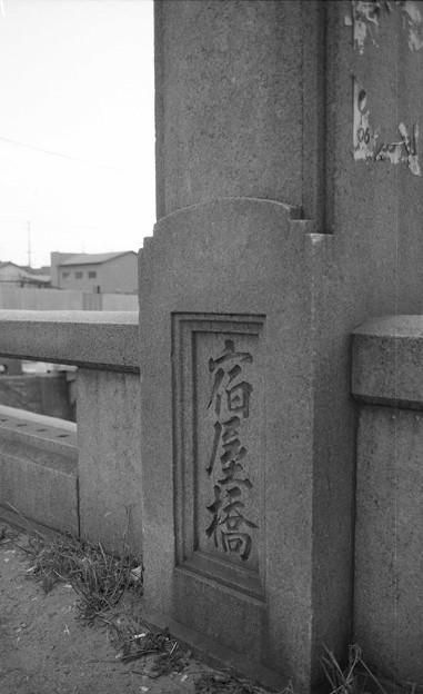 昭和53年 宿屋橋