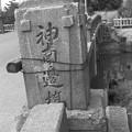 写真: 昭和53年 神南邊橋