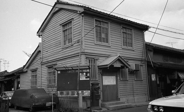 S53旧堺湊郵便局