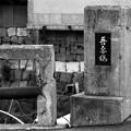 写真: S53吾妻橋