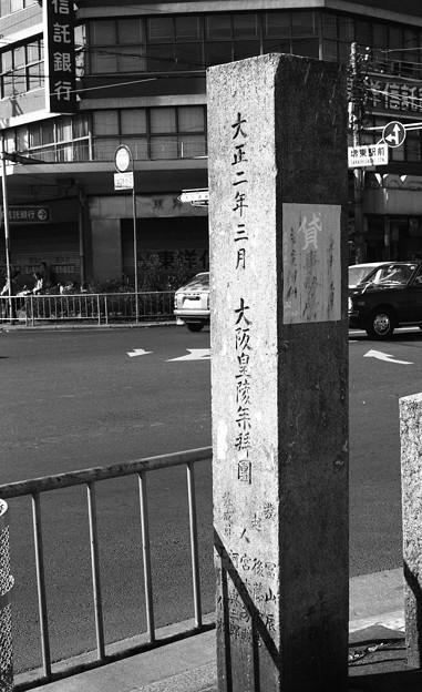 S53 天皇陵道標