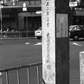 写真: S53 天皇陵道標