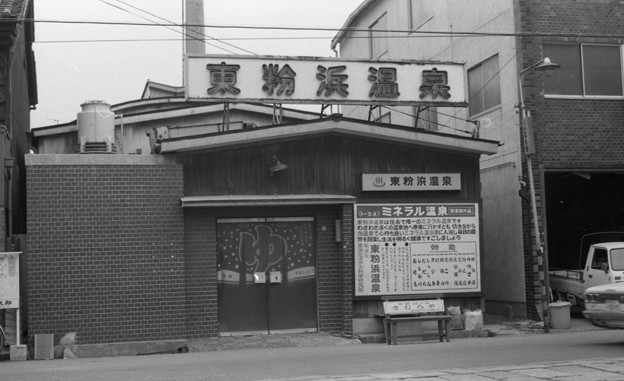 S53_東粉浜温泉