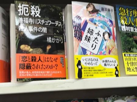 20180125  書店営業6