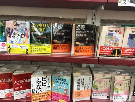 20180219  書店めぐり1