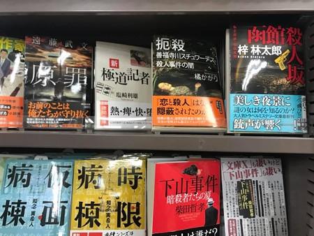 20180219  書店めぐり2