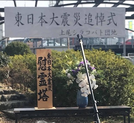 20180311 東日本大震災追悼式