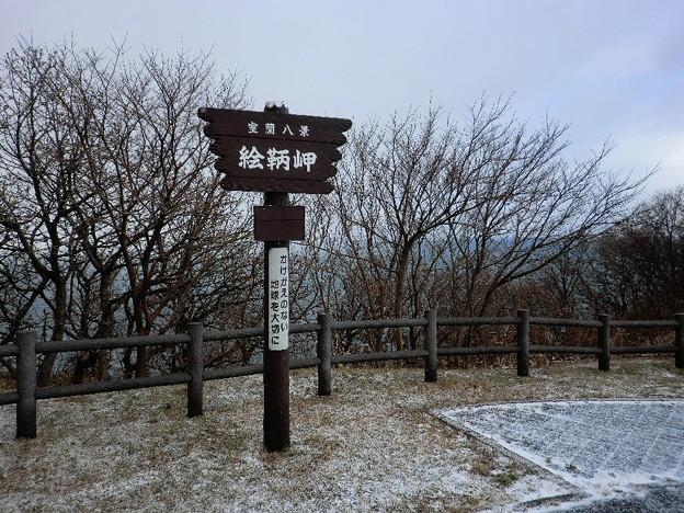 2015年・大晦日の絵鞆岬.1
