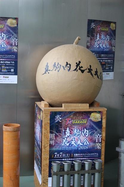 第8回 真駒内花火大会 開始前 (3)