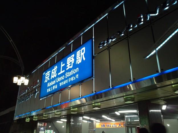 とりあえず京成上野駅。