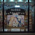 上野駅内アトレの本屋さんの店先に三ツ星カラーズがっ。