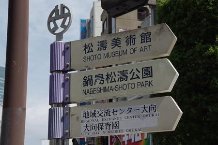 渋谷へ行きました(^o^)