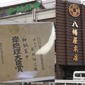 Photos: ママちゃんが気になるお店(I)