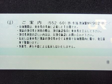休日乗り放題きっぷ(JR東海)