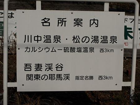 岩島駅名所案内