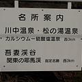 写真: 岩島駅名所案内