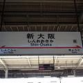 写真: 新大阪駅(新幹線ホーム)