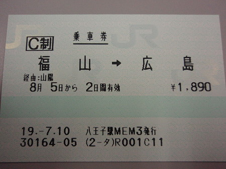 福山→広島の乗車券