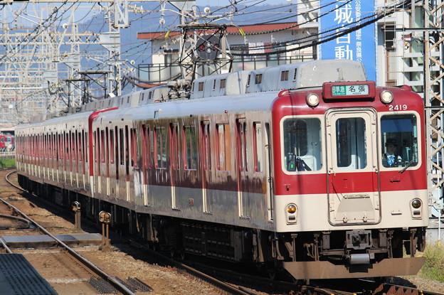 近鉄2410系W19+9200系FC52