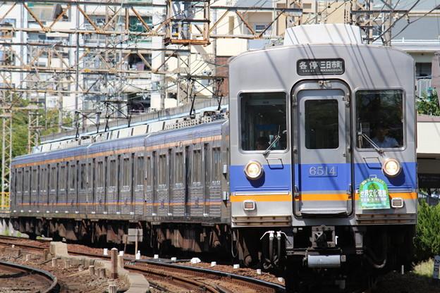 南海6200系6513F
