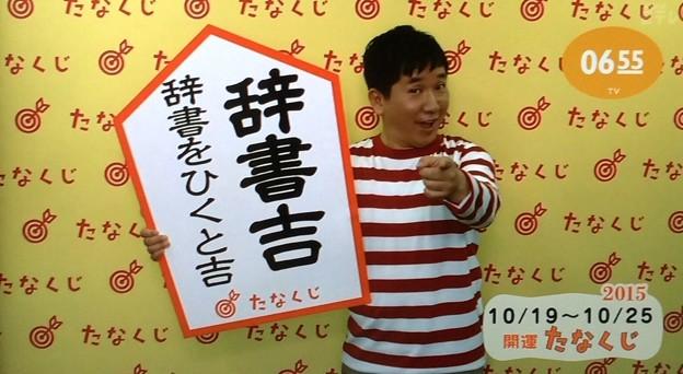 たなくじ 2015.10.19
