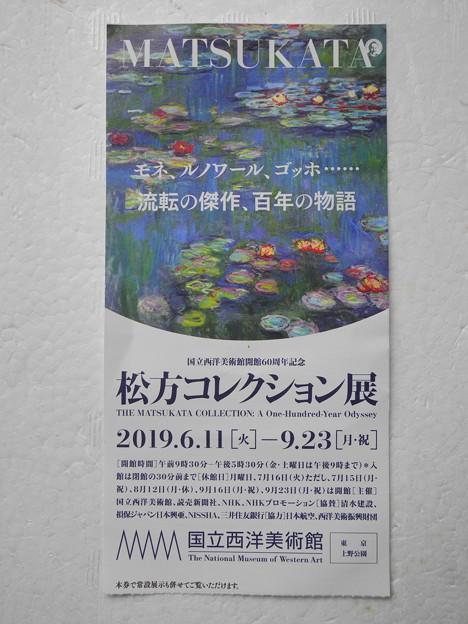 2019.09.14 松方コレクション展(国立西洋美術館)