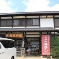 Photos: 大西肉店(右下にプチがフレームイン)