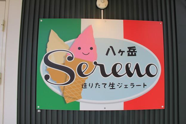 八ヶ岳Sereno