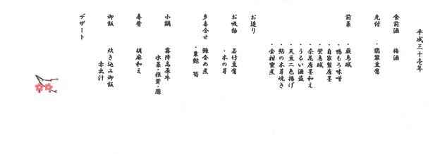 デラックスルーム 春のお品書き