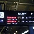 Photos: ダイヤ改正後のJR金沢駅11番ホーム電光掲示板-0