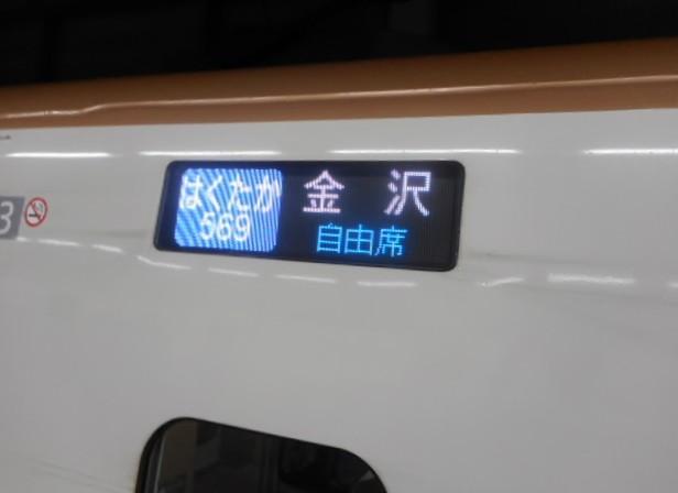 東京始発はくたか569号金沢行き