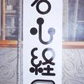Photos: 般若心経Sのぼり
