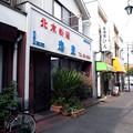 写真: 20091230北京料理 忠豊(武蔵村山市)