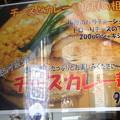 悠河らーめん 町田中町店 (東京都 町田市)