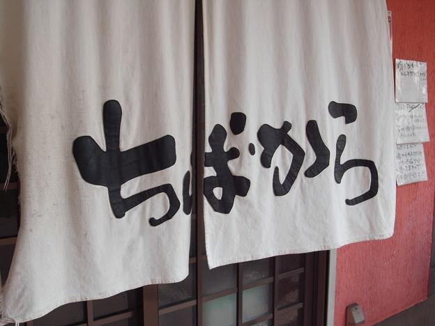20100220ちばから(市原市)