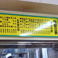 写真: 20100314丸信中華そば(国立市)