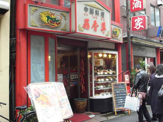 20100417茘香尊 本店(横浜市中区)