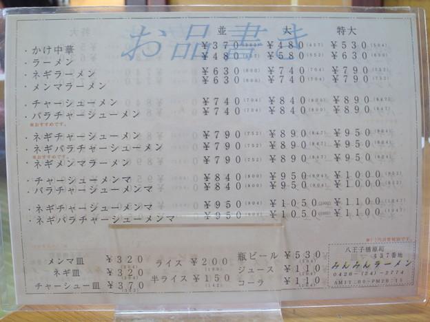 20100429みんみんラーメン(八王子市)