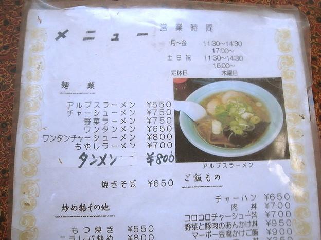 写真: 20100502復刻版アルプス食堂(韮崎市)