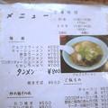 20100502復刻版アルプス食堂(韮崎市)