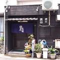 写真: 20100522麺屋 昆明(小田原市)